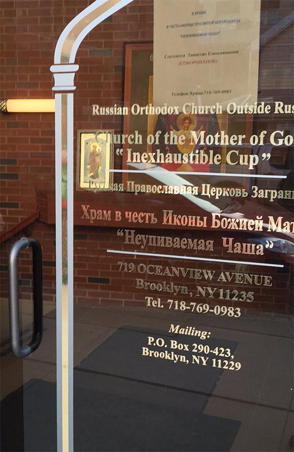 Благочинный Нью-Йоркского благочиния посетил храм в честь иконы Божьей Матери «Неупиваемая Чаша»