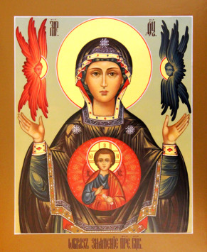 "The Icon ""Our Lady of the Sign"""