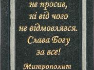 v_kieve_osvyatili_pamyatnik_mitropolitu_vladimiru_4