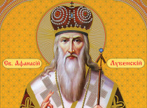 St. Archbishop Athanasius of Constantinople, Kharkiv and Lubny, the Wonderworker
